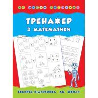 Экспресс подготовка к школе УЛА Тренажер по математике