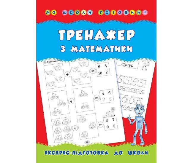 Экспресс-подготовка к школе. Тренажер по математике - Издательство УЛА - ISBN 9789662841787