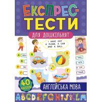 Экспресс тесты для дошкольников УЛА Английский язык