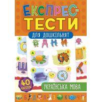 Экспресс тесты для дошкольников УЛА Українська мова