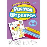 Готовимся к школе Торсинг Рисуем Штрихуем 4-6 лет на русском языке