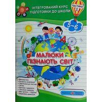 Интегрированный курс подготовки к школе Пiдручники i посiбники Малыши познают мир Часть 1