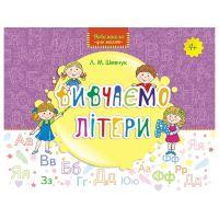 Новая школа АССА Изучаем буквы