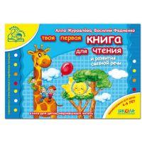 Книга для чтения и развития связной речи (рус)