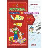 Логика, память и внимание. Пособие для детей 4-7 лет (на русском)