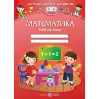 Рабочая тетрадь ДНЗ Пiдручники i посiбники Математика для детей 5-6 лет (на украинском)