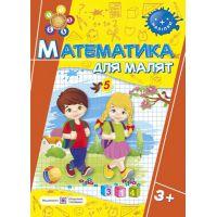 Математика. Рабочая тетрадь для детей на 4-м году жизни
