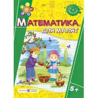 Математика. Рабочая тетрадь для детей на 6-м году жизни