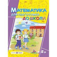 Математика. Рабочая тетрадь для подготовки к школе