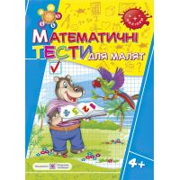 Математические тесты для малышей. Рабочая тетрадь 5 год