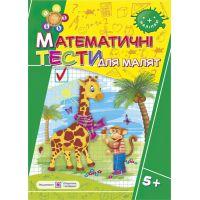 Математические тесты для малышей. Рабочая тетрадь 6 год