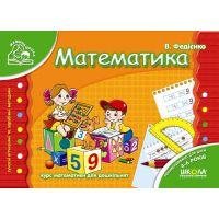 Математика: Курс для дошкольников