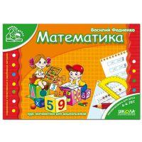Математика: Курс для дошкольников (рус)
