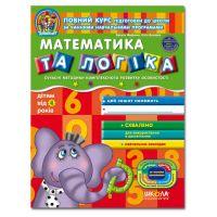 Математика и логика (от 4 лет)