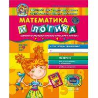 Математика и логика от 5 лет (рус)