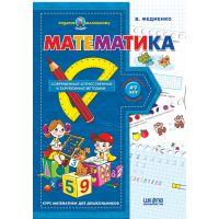 Математика: пособие для детей 4-7 лет (на русском)