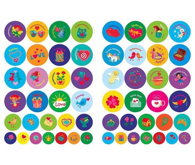 Мотивационные наклейки: Очаровательным девочкам - Издательство УЛА - ISBN 978-617-7576-58-6