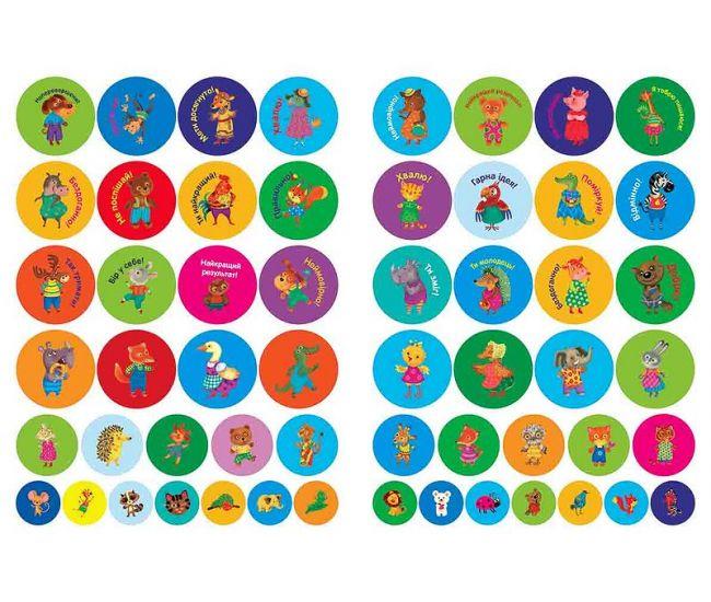 Мотивационные наклейки: Веселый зоопарк - Издательство УЛА - ISBN 978-617-7576-60-9