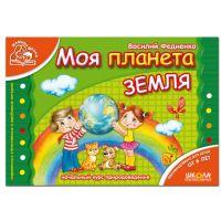 Пособие для дошкольников: Моя планета Земля (рус)