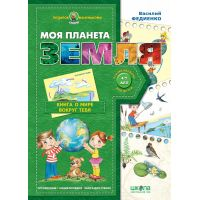 Моя планета Земля. Пособие для детей 4-7 лет (рус)