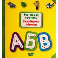 Мои первые прописи Торсинг Украинская азбука