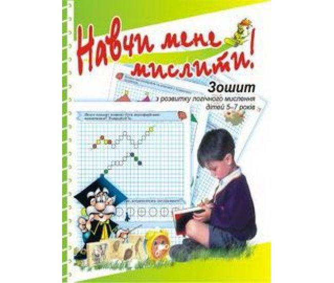 Научи меня мыслить! Тетрадь по развитию логического мышления детей 5-7 лет
