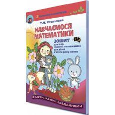 Учимся математике. Рабочая тетрадь для 5 года жизни - Издательство Генеза - ISBN 978-966-11-0888-1