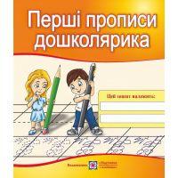Рабочая тетрадь ДНЗ Пiдручники i посiбники Первые прописи дошкольника для детей 5-6 лет