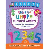 Каллиграфия для дошкольников УЛА Пишем цифры и графические диктанты Прописи с задачами и наклейками