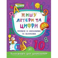 Каллиграфия для дошкольников УЛА Пишу буквы и цифры Прописи с задачами и наклейками