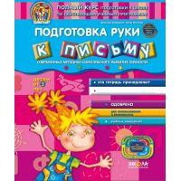 Подготовка руки к письму от 5 лет (рус)