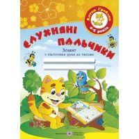 Рабочая тетрадь ДНЗ Пiдручники i посiбники Послушные пальчики для детей 4-5 лет