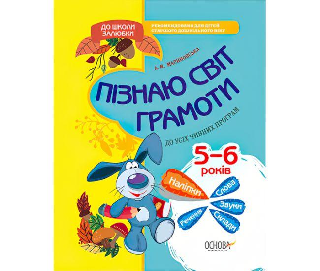 В школу с удовольствием. Познаю мир грамоты 6 лет - Издательство Основа - ISBN 978-617-00-2994-2