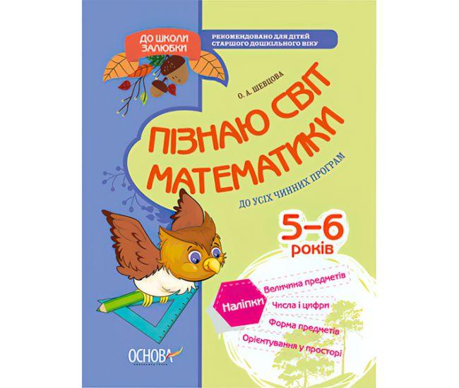 В школу с удовольствием. Познаю мир математики 6 лет - Издательство Основа - ISBN 978-617-00-3016-0