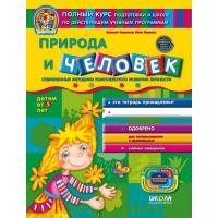 Природа и человек от 5 лет (рус)