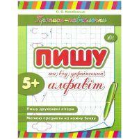 Прописи обучалочки УЛА Пишу и учу украинский алфавит