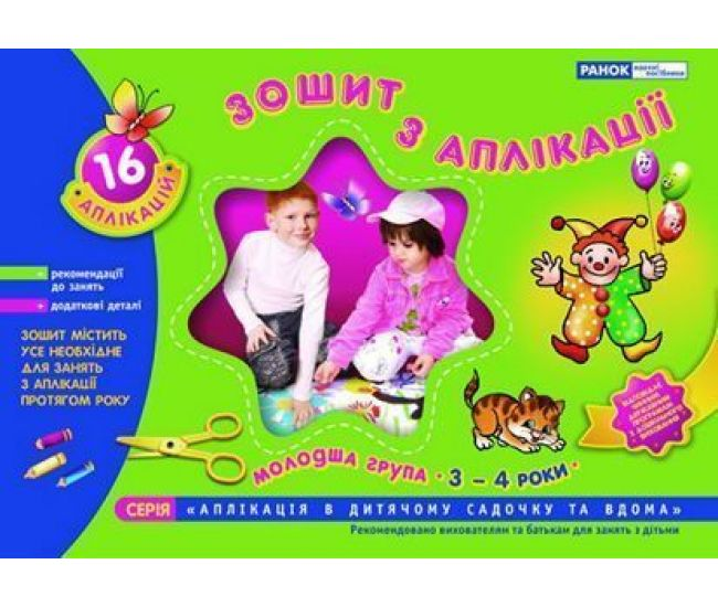 Рабочая тетрадь по аппликации для детей 3-4 года - Издательство Ранок - ISBN 123-11113007У