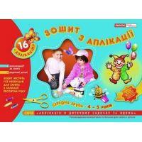 Рабочая тетрадь по аппликации для детей 4-5 лет