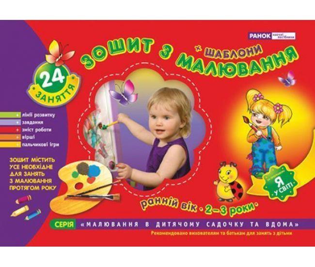 Рабочая тетрадь по рисованию для детей 2-3 года - 123-11113009У