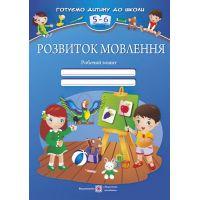 Рабочая тетрадь ДНЗ Пiдручники i посiбники Развитие речи для детей 5-6 лет