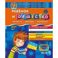 Ребенок и общество от 5 лет (рус)