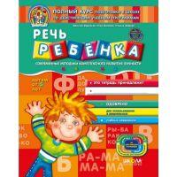 Речь ребенка для детей от 5 лет (рус)