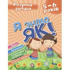 Умный ребенок: Я знаю как!  5-6 лет - Издательство Торсинг - ISBN 9789669396303