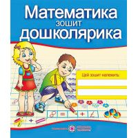 Тетрадь по математике для подготовки к школе