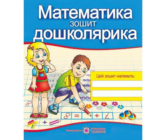 Тетрадь по математике для подготовки к школе - Издательство Пiдручники i посiбники - ISBN 9789660704916