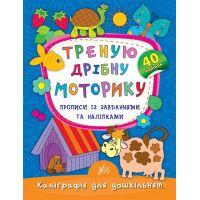 Каллиграфия для дошкольников УЛА Тренирую мелкую моторику Прописи с задачами и наклейками