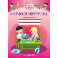 Рабочая тетрадь ДНЗ Пiдручники i посiбники Учимся размышлять для детей 5-6 лет