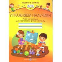 Рабочая тетрадь ДНЗ Пiдручники i посiбники Упражняем пальчики для детей 5–6 лет