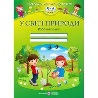 Рабочая тетрадь ДНЗ Пiдручники i посiбники В мире природы для детей 5-6 лет