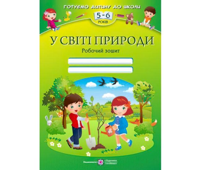 В мире природы: Рабочая тетрадь для детей 5-6 лет - Издательство Пiдручники i посiбники - ISBN 9789660720756